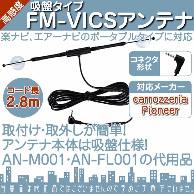 AVIC-MRP700 AVIC-MRP770 AVIC-MRP900 他対応  V...