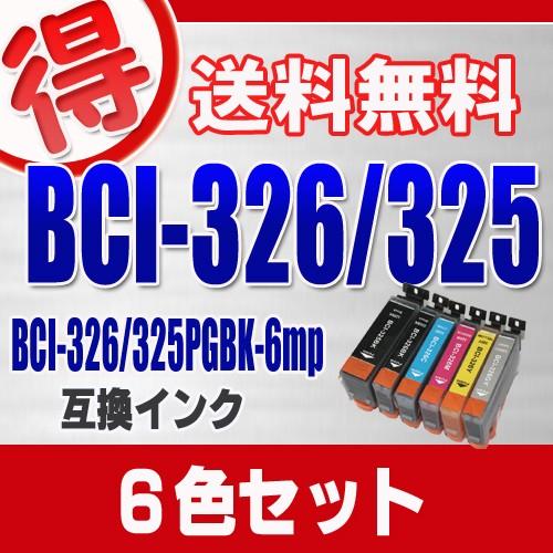 キャノン プリンターインク BCI-326 BCI-325 6色...