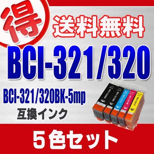 キャノン プリンターインク BCI-321 BCI-320 5色...