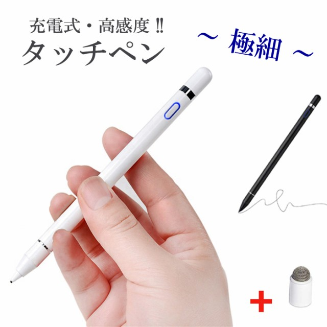 タッチペン タブレット スマホ スタイラスペン 極...