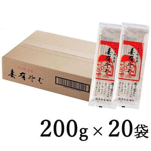 玉垣製麺所 妻有そば 200g ×20把 20袋
