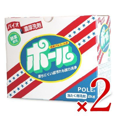 洗剤 ポール 2kg × 2個  送料無料