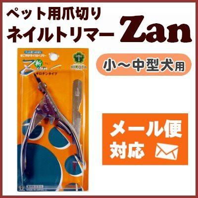 メール便で送料360円  ネイルトリマー Zan ギロ...