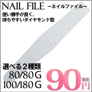 選べる2種類 ネイルファイル ダイヤモンド型 Usty...