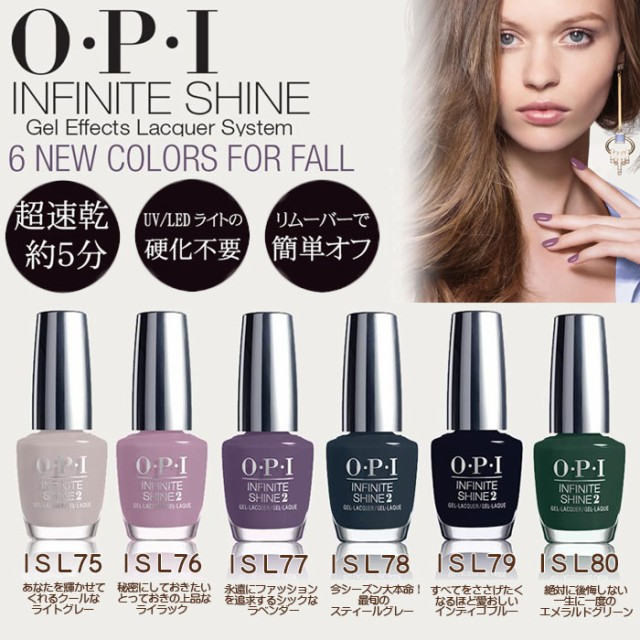OPI インフィニット シャイン INFINITE SHINE ネ...