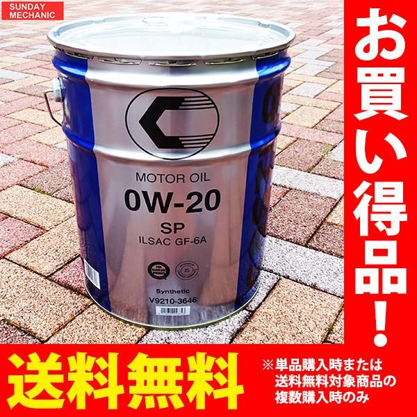 キャッスル エンジンオイル SP 0W-20 容量20L API...
