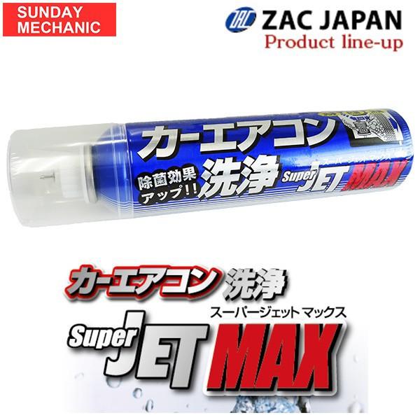 カーエアコン洗浄 SUPER JET MAX スーパージェッ...