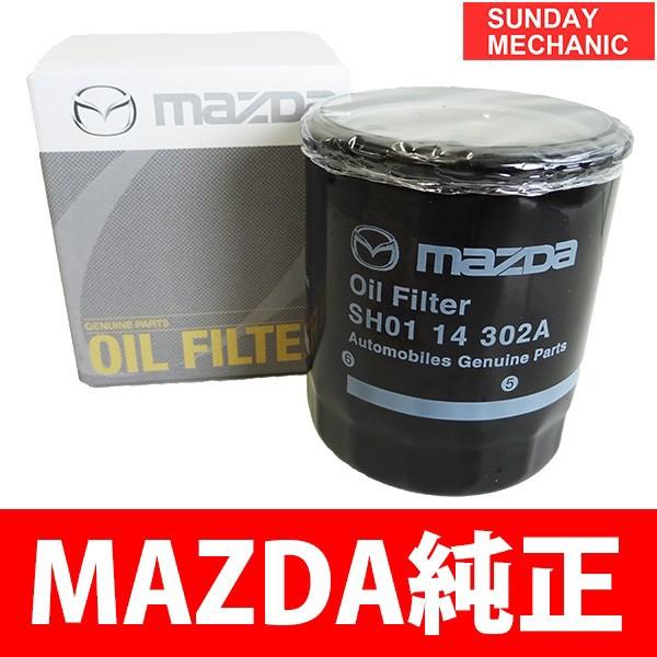 マツダ MPV マツダ純正 オイルフィルター SH01-14...