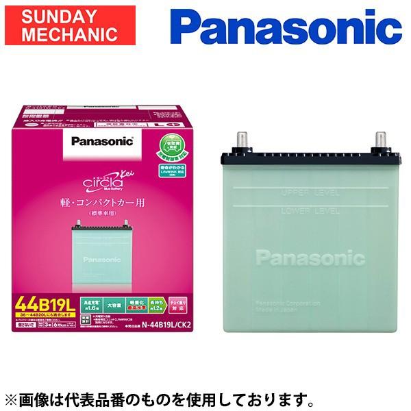 Panasonic circla kei バッテリー ラパン H14.01...