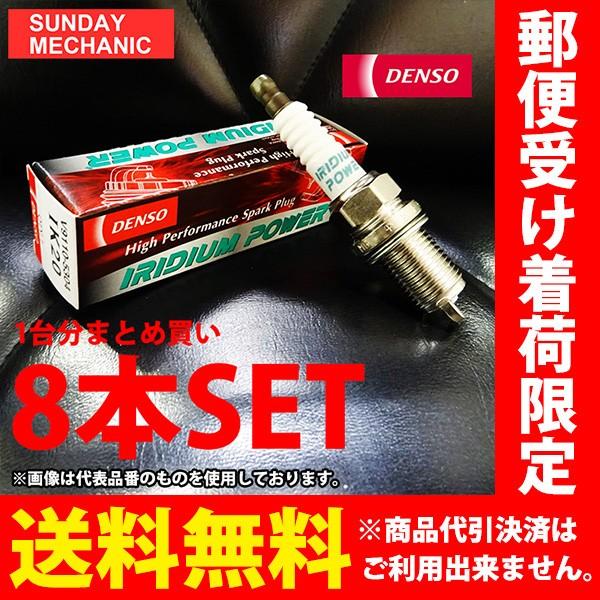 日産 シーマ DENSO イリジウムパワープラグ 8本セ...