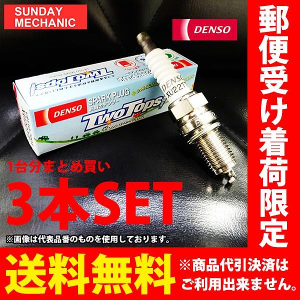 三菱 ミニキャブ DENSO TWOTOPS プラグ 3本セット...