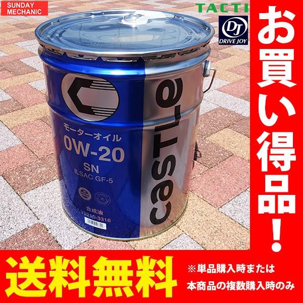 キャッスル エンジンオイル SN 0W-20 容量20L API...