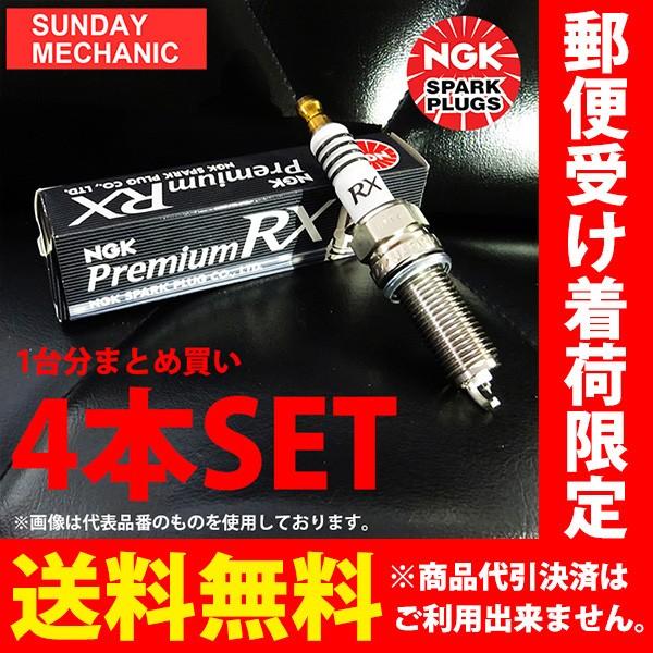 スズキ スイフト NGK プレミアムRXプラグ 4本セッ...