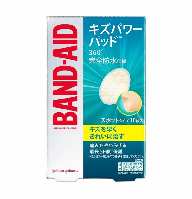 【3個まで送料250円(定形外郵便)】バンドエイド...