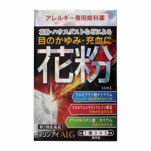【3個まで送料250円(定形外郵便)】★【第2類医...