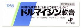 【第2類医薬品】ドルマイシン軟膏12g(ゼリア新薬...