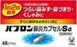 【2個まで送料250円(定型外郵便)】【第(2)類医...