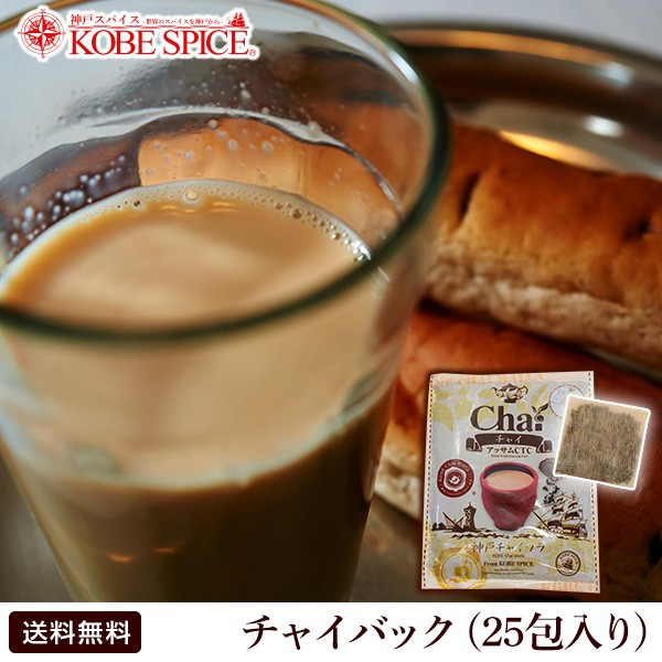 【送料無料】アッサムCTC チャイバック (25包入り...
