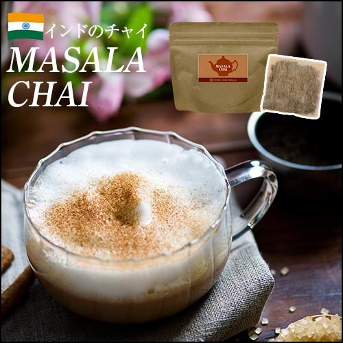 マサラチャイバッグ 8袋 濃厚インドのミルクティ...