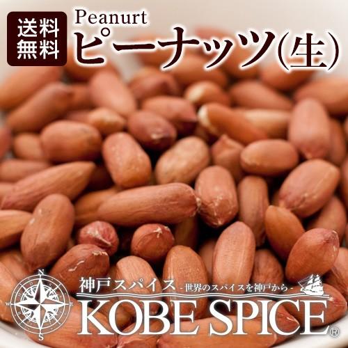 ピーナッツ 生 渋皮付き 3kg 送...