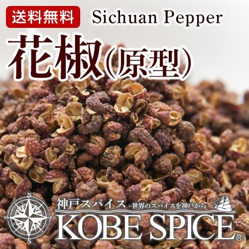 花椒 原型 50g,華北山椒,ホアジャオ,Sichuan Pepp...