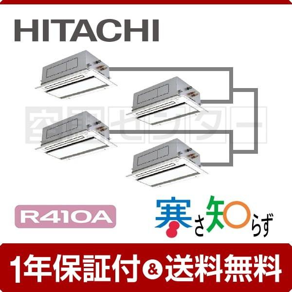 RCID-AP140HNW9-kobetsu 日立 業務用エアコン て...