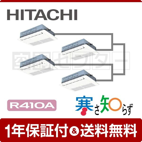 RCIS-AP140HNW9-kobetsu 日立 業務用エアコン て...