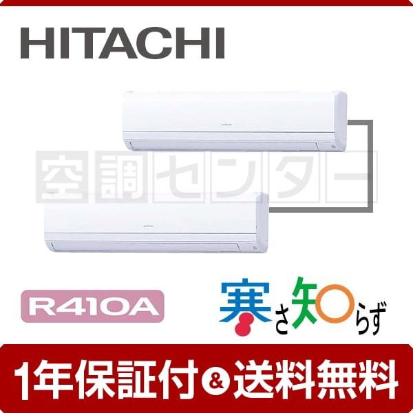 RPK-AP140HNP8-kobetsu 日立 業務用エアコン かべ...