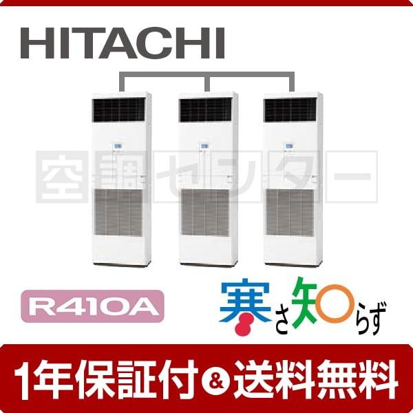 RPV-AP160HNG4-kobetsu 日立 業務用エアコン ゆか...