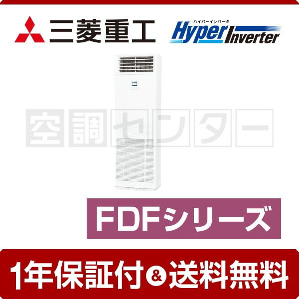 FDFV635HK5S 三菱重工 業務用エアコン 標準省エネ...
