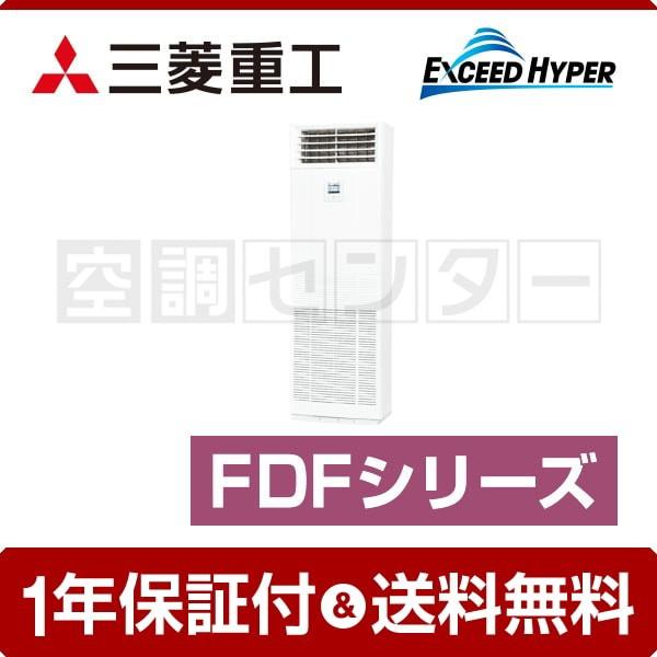FDFZ805H5S 三菱重工 業務用エアコン 超省エネ 床...