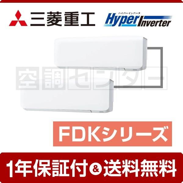 FDKV1125HPA5S 三菱重工 業務用エアコン 標準省エ...