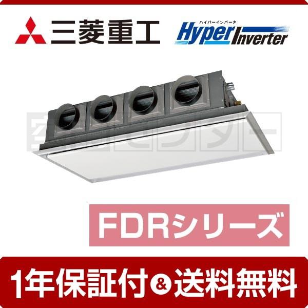 FDRV1405H5S-silent 三菱重工 業務用エアコン 標...