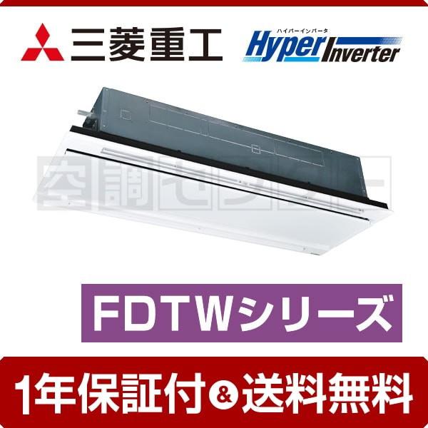 FDTWV1125H5S-white 三菱重工 業務用エアコン 標...