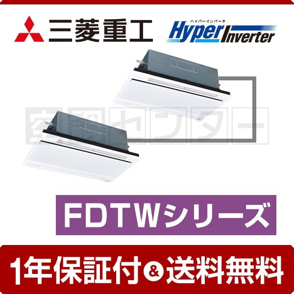FDTWV1125HP5S-white 三菱重工 業務用エアコン 標...