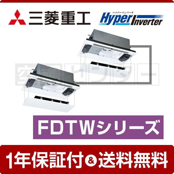 FDTWV1405HP5S-raku 三菱重工 業務用エアコン 標...