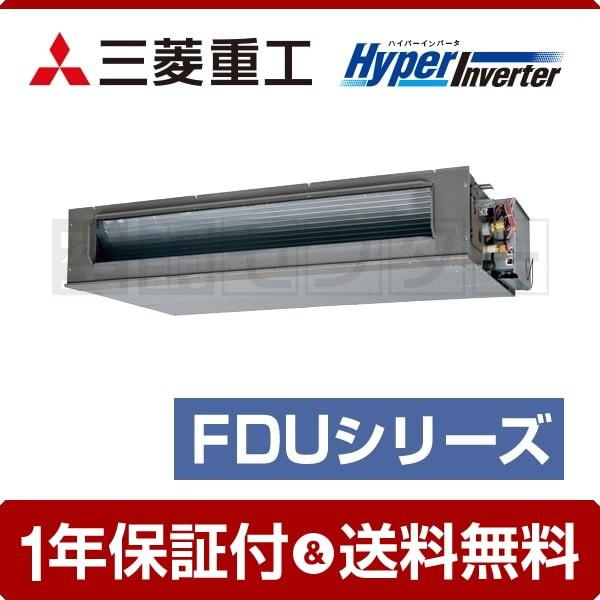 FDUV1405H5S 三菱重工 業務用エアコン 標準省エネ...