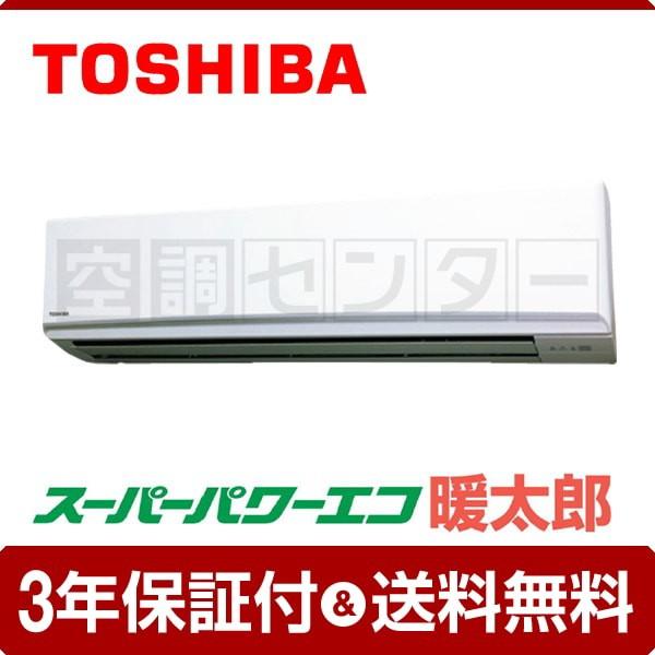 AKHA11234M-R 東芝 業務用エアコン 寒冷地 壁掛形...