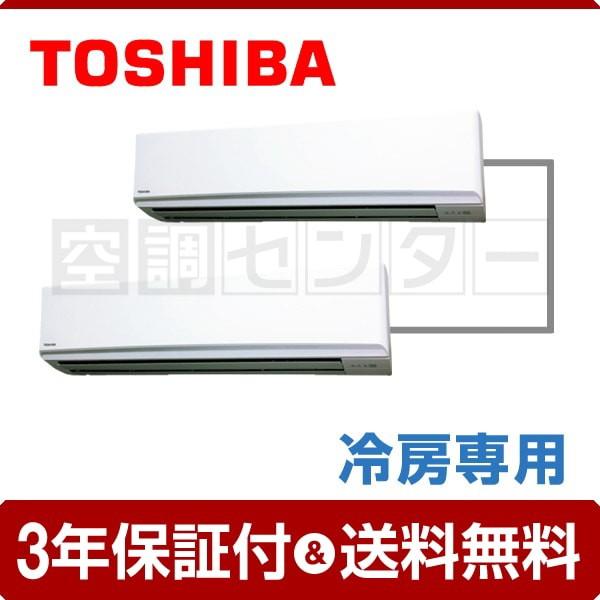 AKRB22437X 東芝 業務用エアコン 冷房専用 壁掛形...