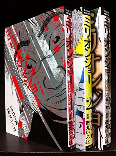 (古本セット)ミリオンジョー_コミック_1-3巻セッ...