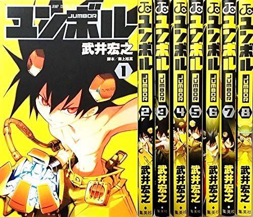 (古本セット)ユンボル-JUMBOR-_コミック_1-8巻セ...