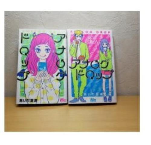 (古本セット)アナログドロップ_コミック_全2巻セ...