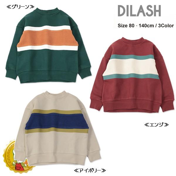 ディラッシュ【DILASH】切り替えライン入りトレー...