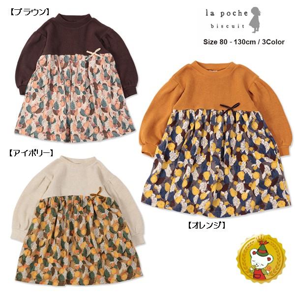 ラポシェビスキュイ【La Poche biscuit】秋の実り...