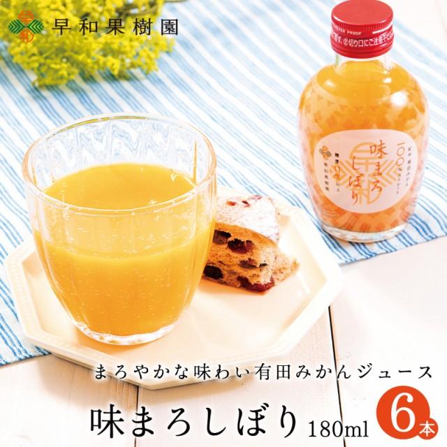 みかんジュース ストレート 果汁100パーセント 和歌山 味まろしぼり 180ml 6本入りR 有田 早和果樹園