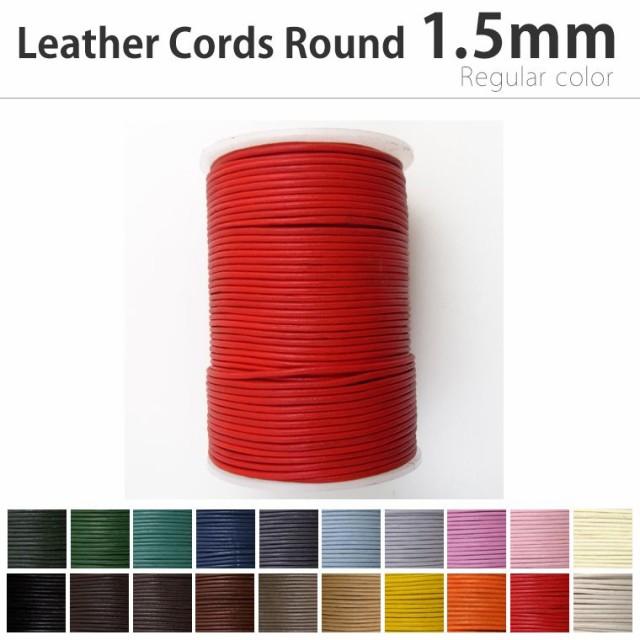 レギュラーカラーA レザーコード丸革紐(1.5mm幅×...