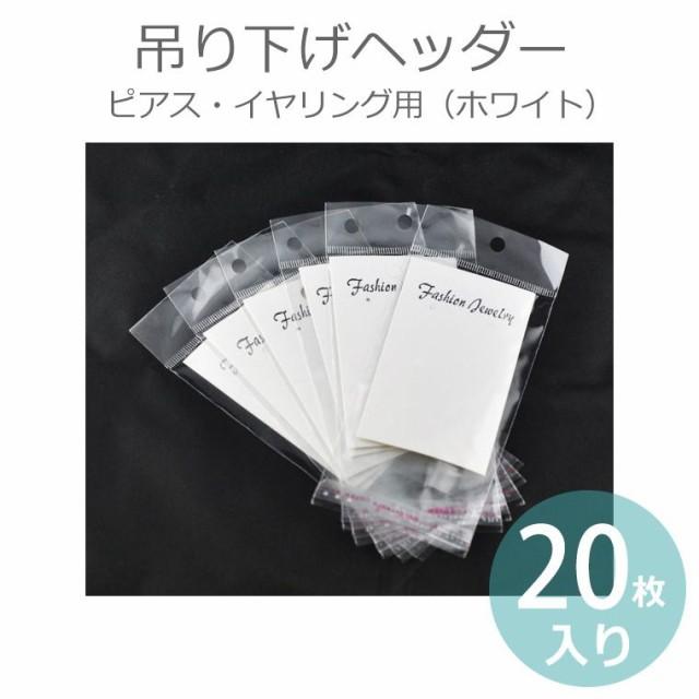 ピアス用 台紙付 パッケージ袋 ホワイト(20枚入...