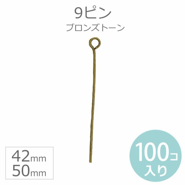 9ピン(42mm、50mm)100個入 ブロンズトーン[メー...