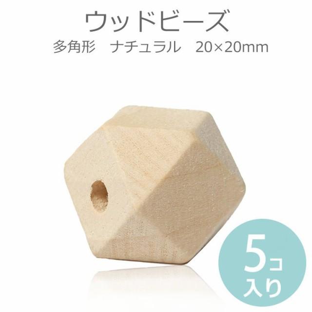 20mm ひのき製 ウッドビーズ 多面体 ナチュラル 5...