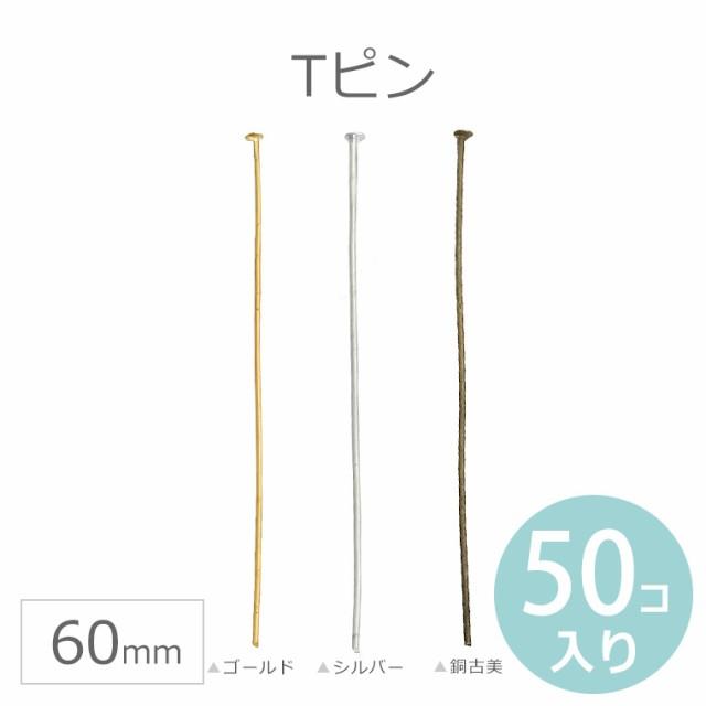 Tピン60mm ゴールド・シルバーカラー・銅古美(各...